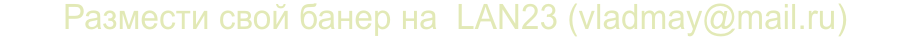 Размести свой банер на LAN23