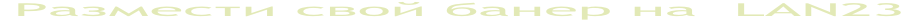 Разместить рекламу на LAN23.RU банер продать ссылку